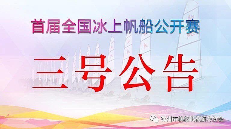 首届,全国,冰上帆船,公开赛通知 三号公告   首届全国冰上帆船公开赛竞赛通知