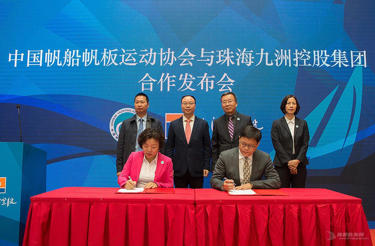 社会力量助推帆船运动普及 中帆协与九洲控股集团签订合作协议