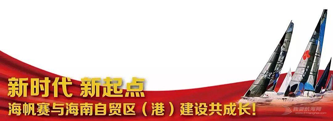 【赛队巡礼】宏源队 | 华润石梅湾帆船队