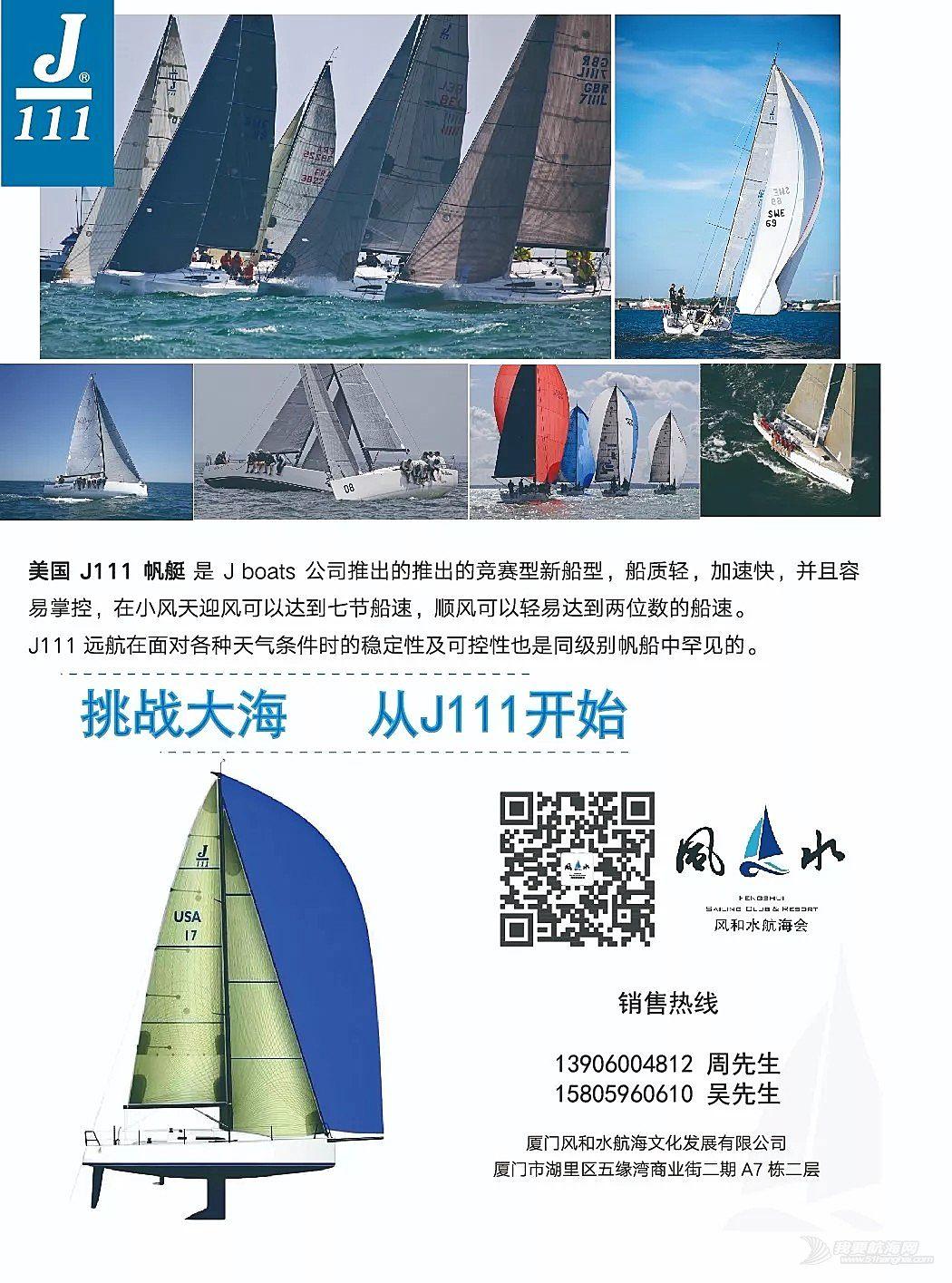 风和水航海与海帆赛共御风浪