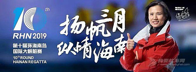 """【十年·故事】海帆赛助推""""体育+旅游""""深度融合-海南省旅文厅厅长孙颖"""