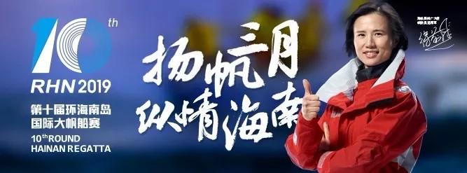 蜈支洲岛杯2019海帆赛战鼓响起,万事安全第一!