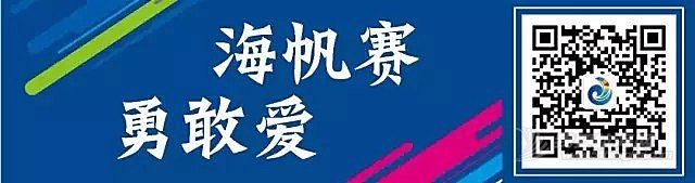 2018中国帆船年度盛典即将海口起航!