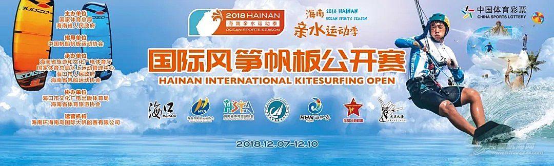 2018海南亲水运动季国际风筝帆板公开赛中国参赛选手积极备战