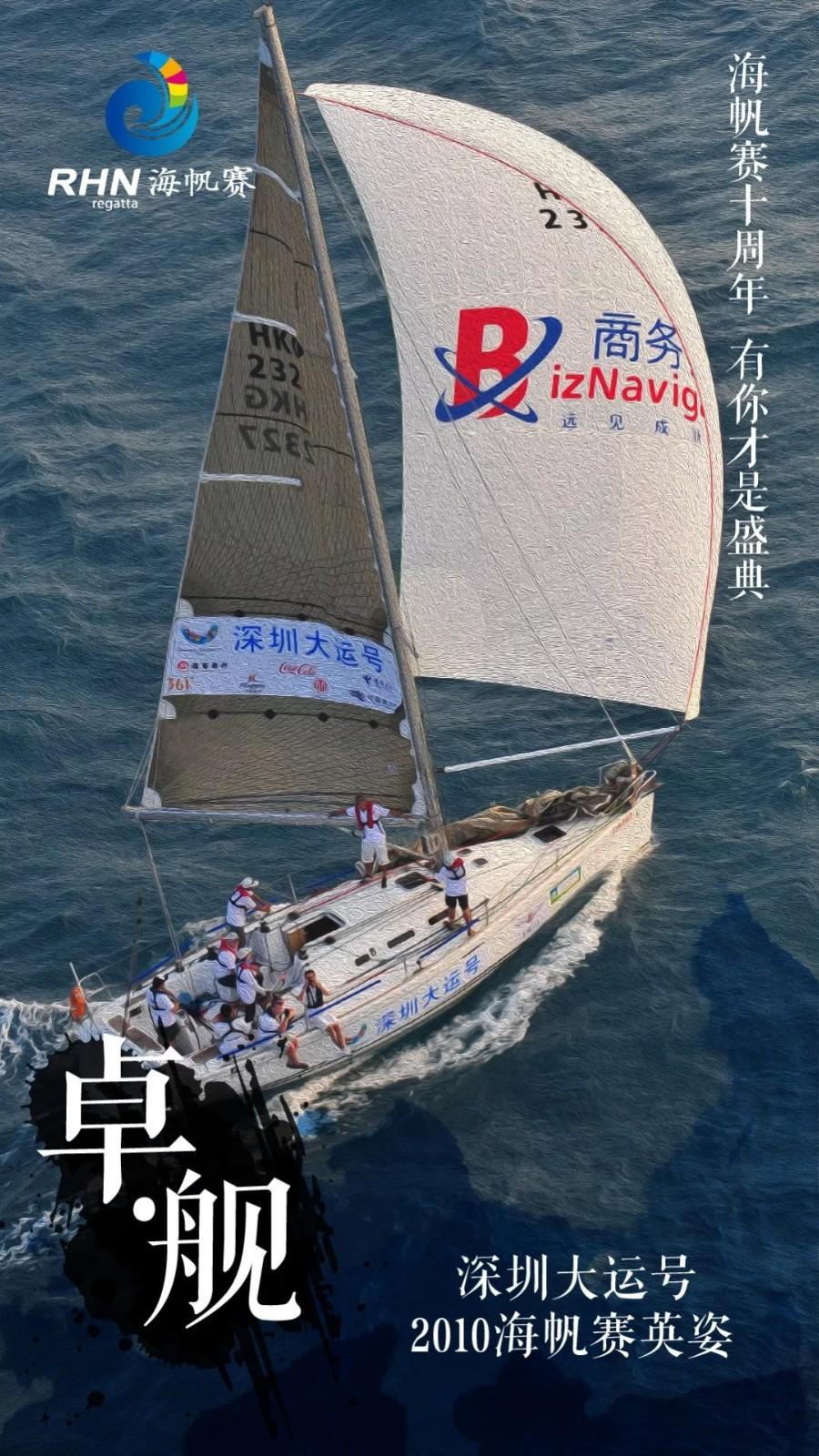 【约吗·十周年】海帆赛时代浪潮宣传片 先锋上线!