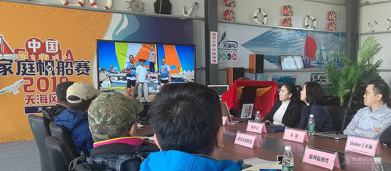 高标准打造品质赛事 2019家帆赛赛事组织培训会召开