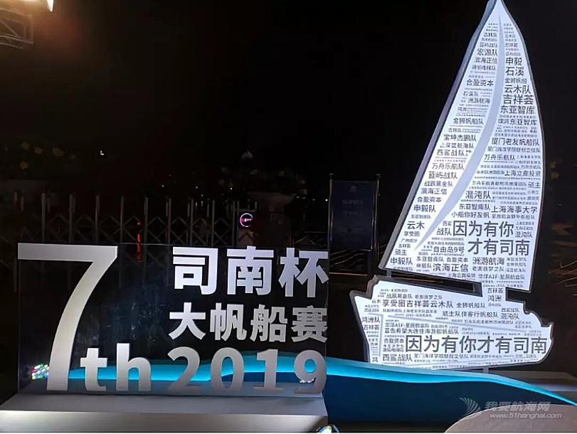 新征程,新司南 | 2019第七届司南杯大帆船赛隆重开幕