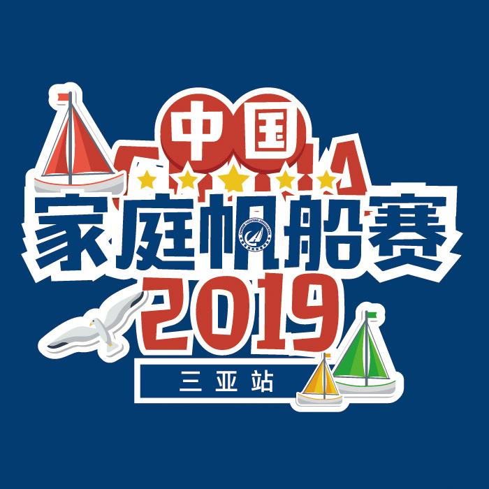 中国家庭帆船赛2019三亚LOGO.jpg
