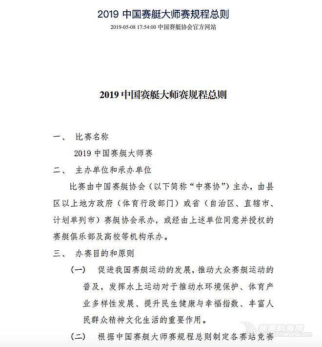 2019,中国 2019中国赛艇大师赛规程总则