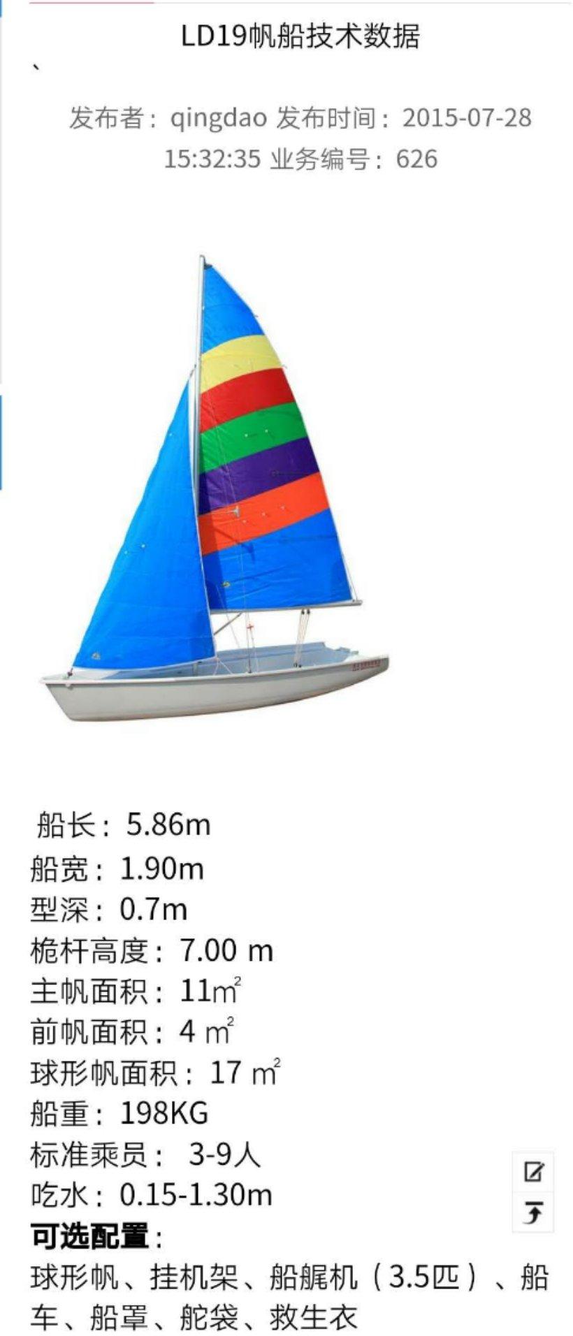 一手帆船出售
