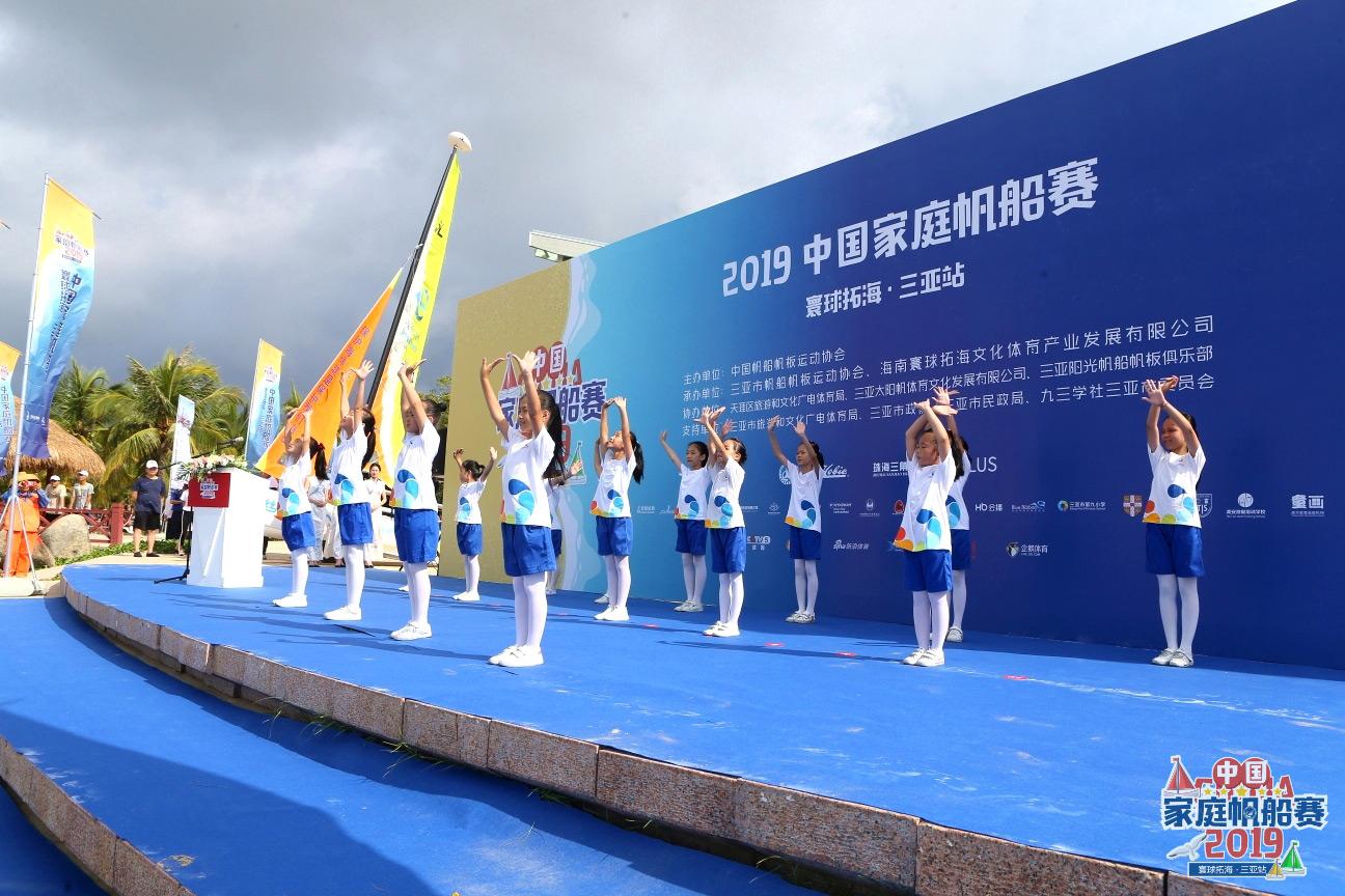 2019中国家庭帆船赛寰球拓海·三亚站鸣笛起航 01-1.jpg