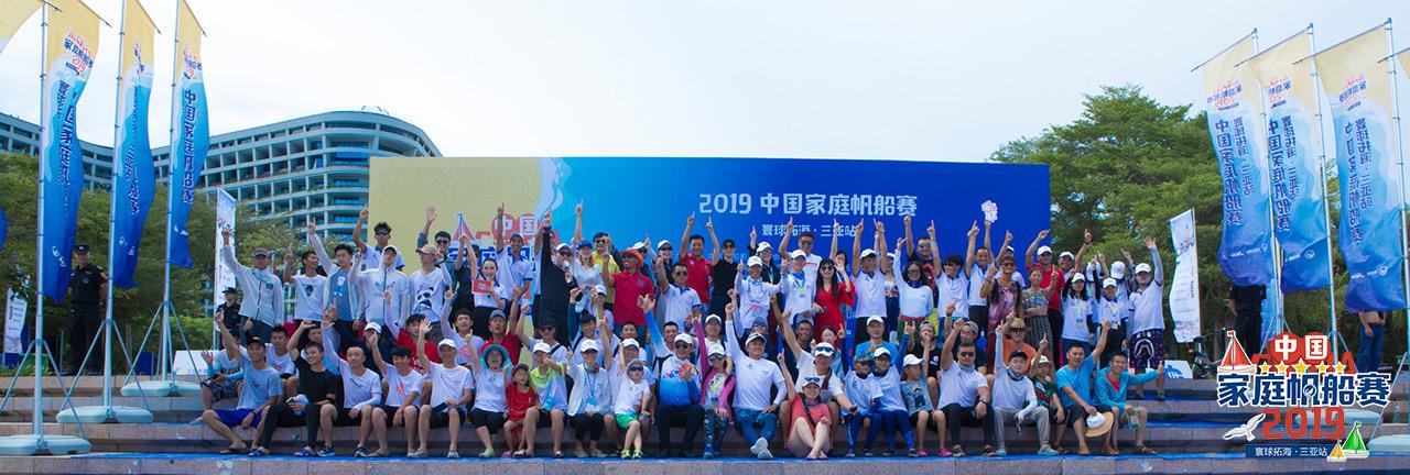 2019中国家庭帆船赛三亚站圆满收官.jpg