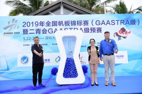 Gaastra级2019年全国帆板锦标赛暨二青会预赛举行.jpg
