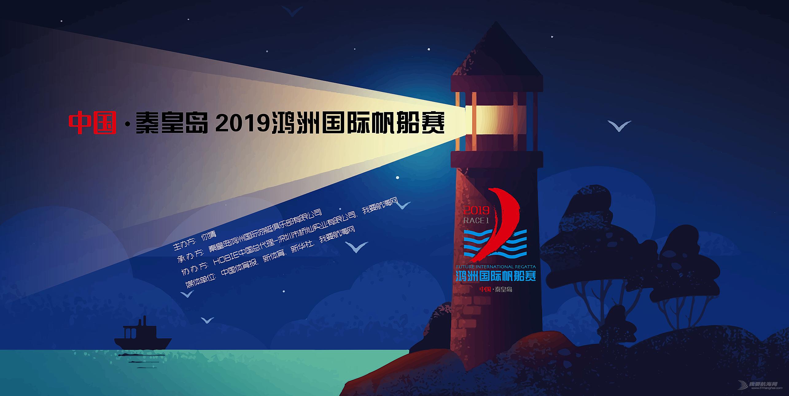 【视频】2019秦皇岛鸿洲国际帆船赛赛事视频集锦