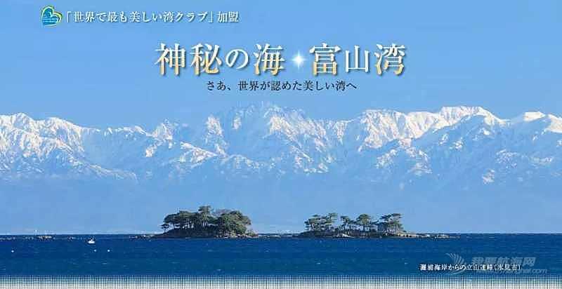"""""""荣耀号""""航行日本海抵达富山"""