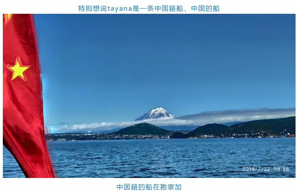 实时报道:TAYANA启航美国阿拉斯加,开启至少15天的横跨北太平洋之旅 微信图片_20190722130336.png