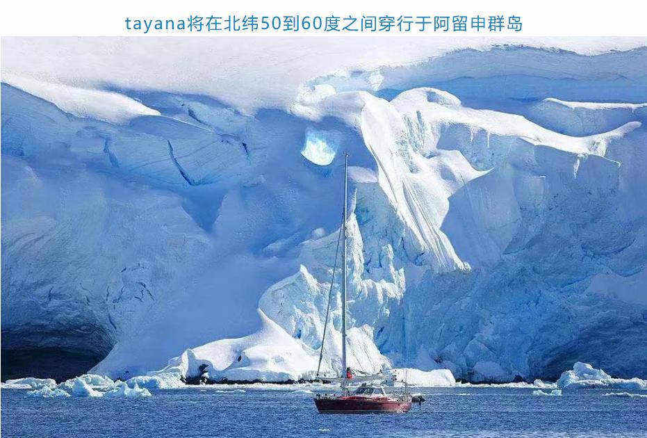 实时报道:TAYANA启航美国阿拉斯加,开启至少15天的横跨北太平洋之旅 微信图片_20190722130738.png