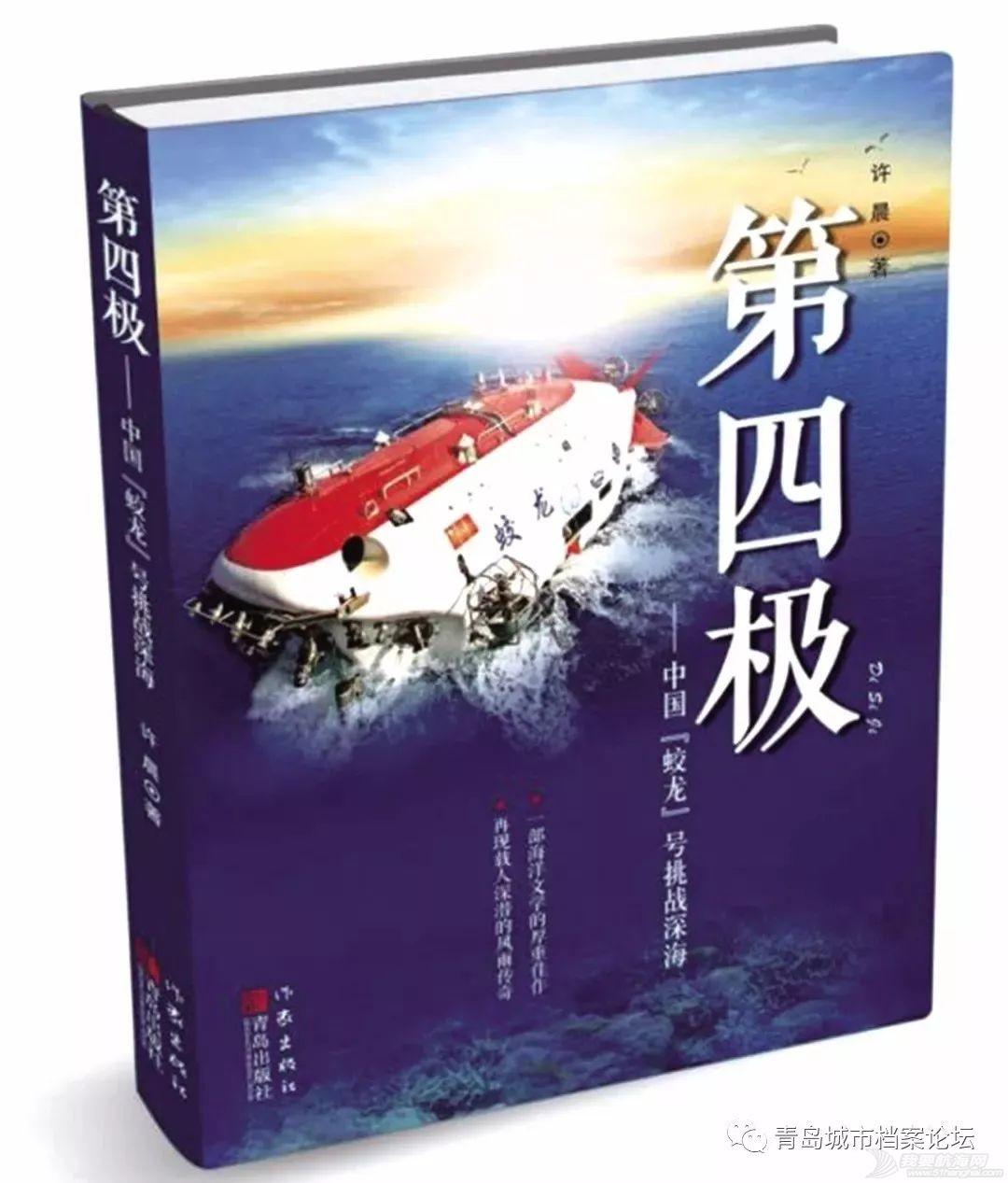 """""""海洋作家""""许晨与他的""""海洋三部曲""""w7.jpg"""