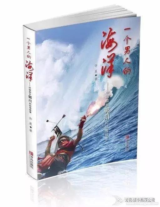 """""""海洋作家""""许晨与他的""""海洋三部曲""""w10.jpg"""