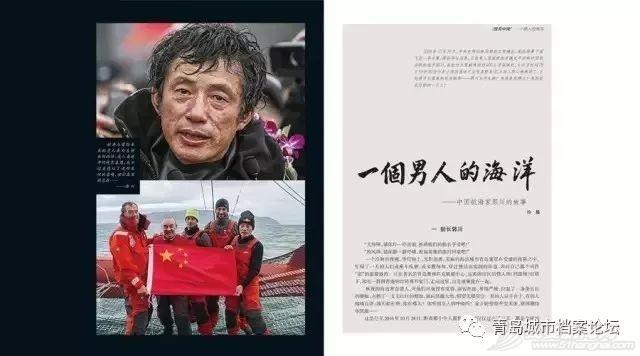 """""""海洋作家""""许晨与他的""""海洋三部曲""""w11.jpg"""