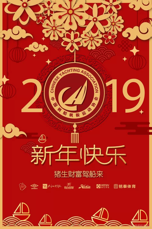 中国帆船帆板运动协会给您拜年了!w1.jpg