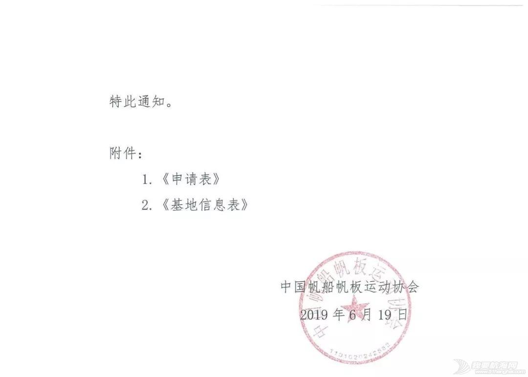 关于申请成为w3.jpg