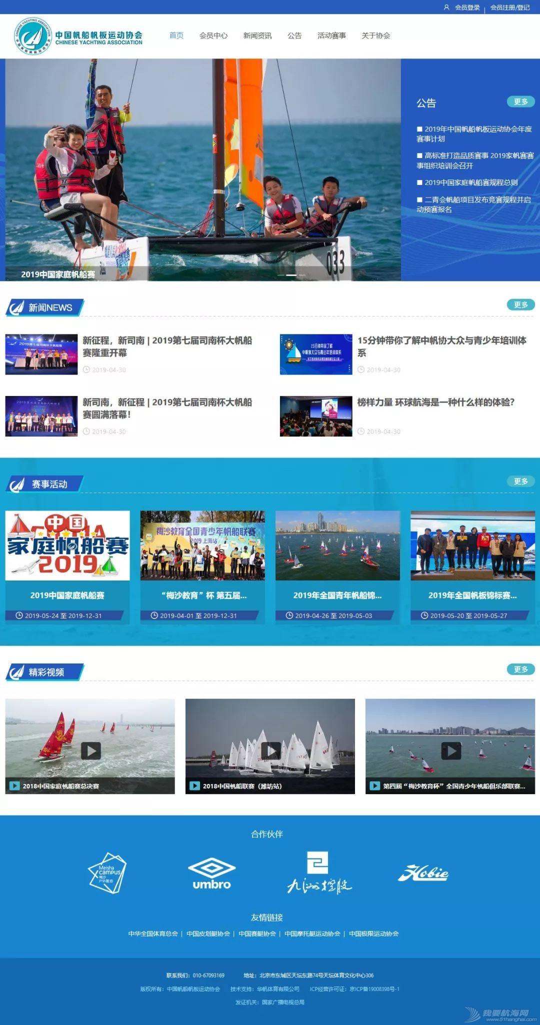 中国帆船帆板运动协会官方网站全新改版上线w2.jpg
