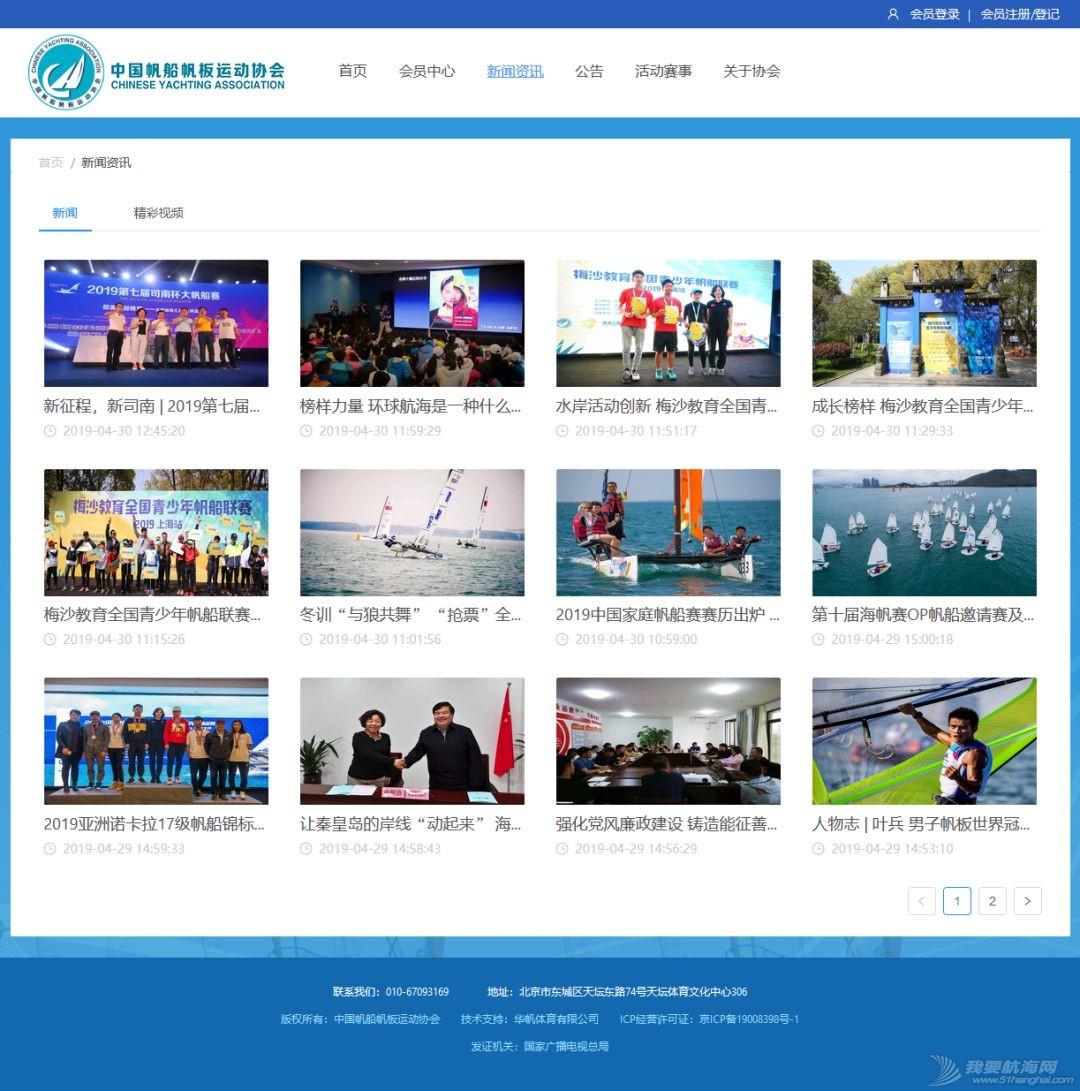 中国帆船帆板运动协会官方网站全新改版上线w5.jpg
