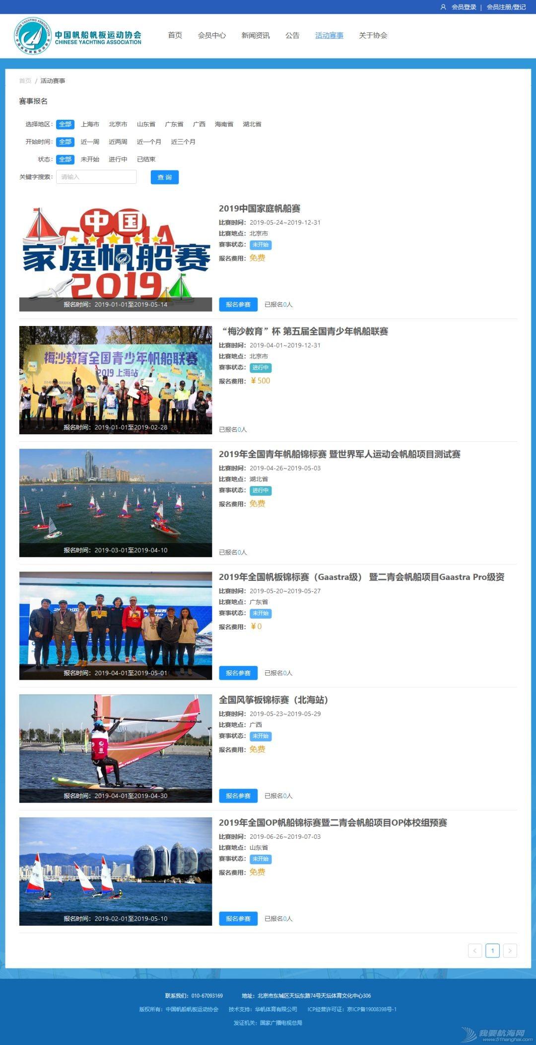 中国帆船帆板运动协会官方网站全新改版上线w8.jpg