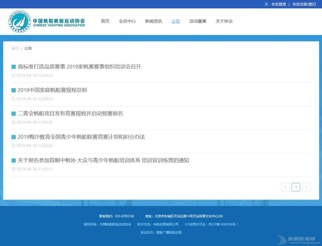 中国帆船帆板运动协会官方网站全新改版上线w7.jpg