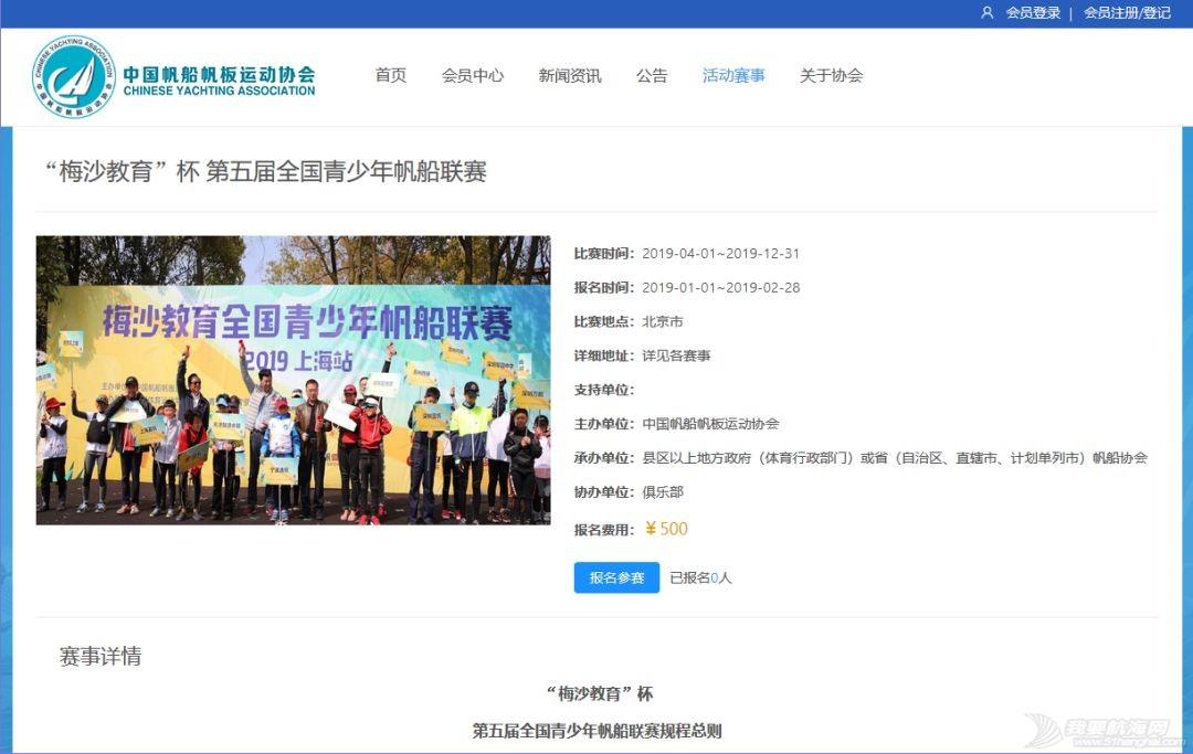 中国帆船帆板运动协会官方网站全新改版上线w9.jpg