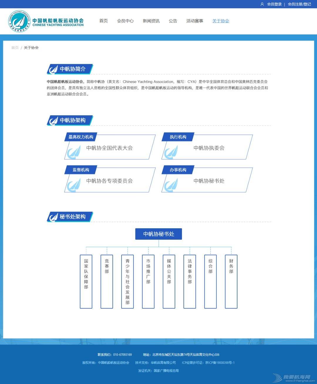 中国帆船帆板运动协会官方网站全新改版上线w11.jpg