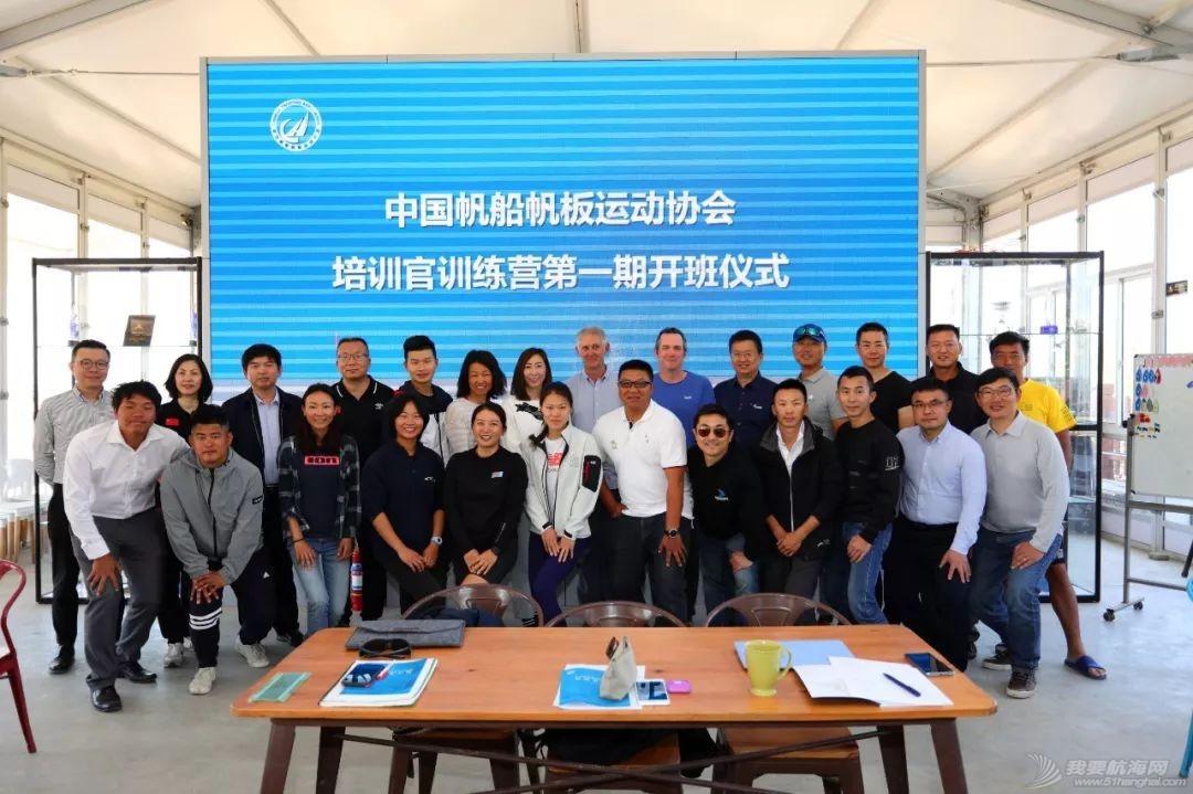 中帆协培训官训练营第一期开班 行业人士共筑大众与青少年w1.jpg
