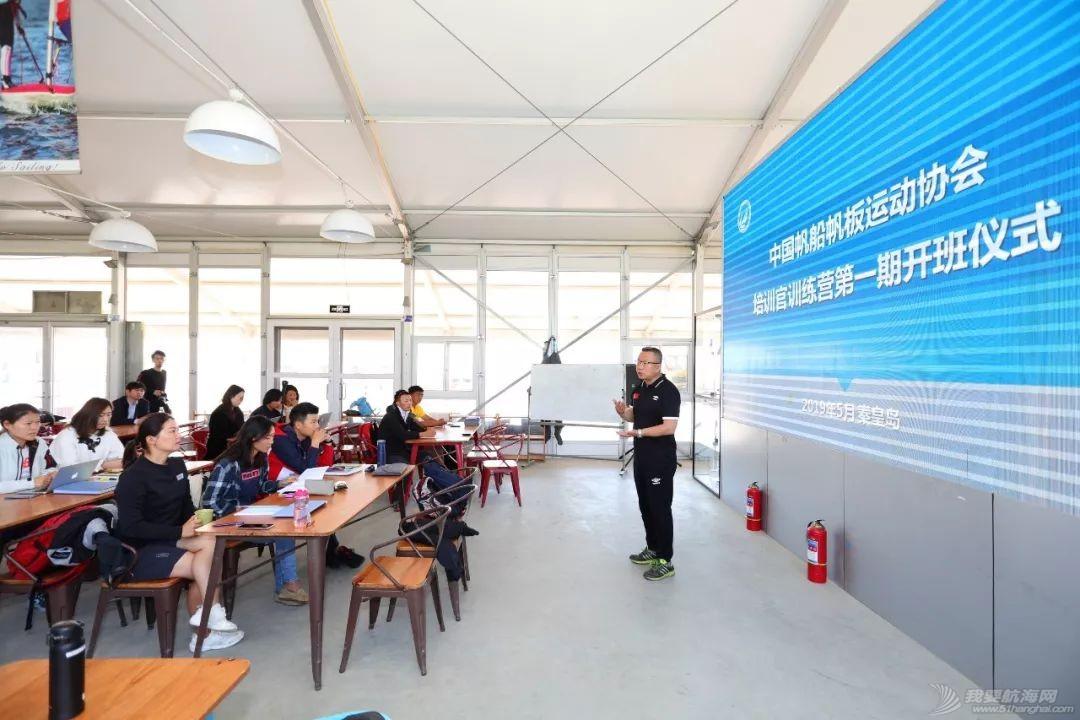 中帆协培训官训练营第一期开班 行业人士共筑大众与青少年w6.jpg
