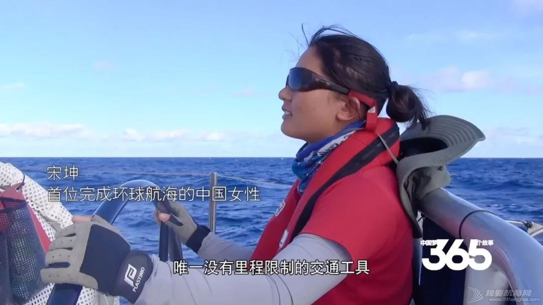 315天环球航海 | 中国第一女水手:不为彼岸,只为海w5.jpg