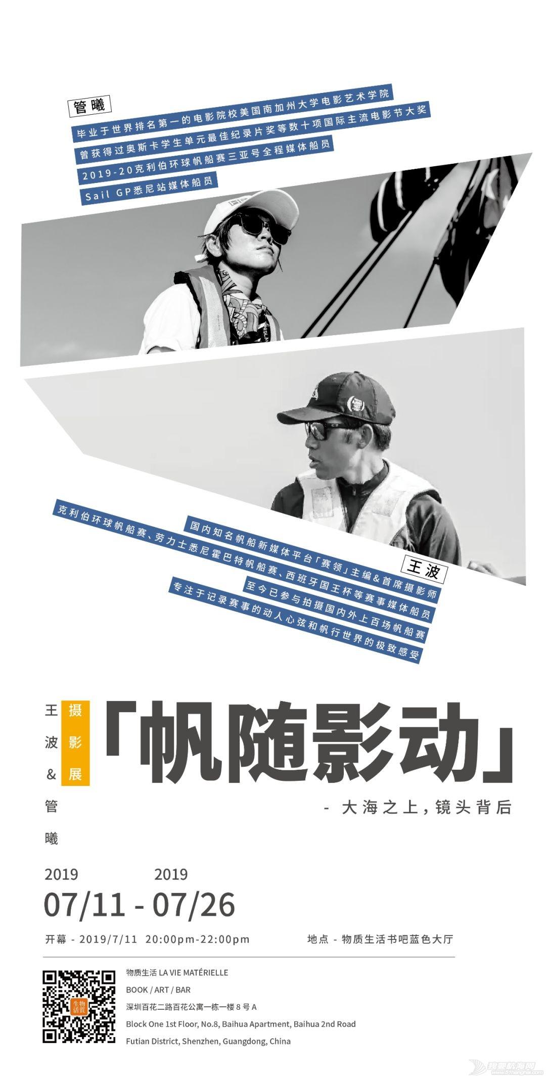 三亚号媒体船员开影展啦!w2.jpg