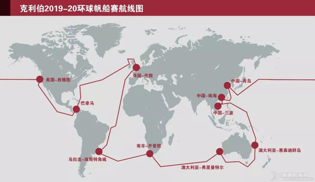 克利伯2019-20帆船赛三亚号大使船员抵英培训w10.jpg
