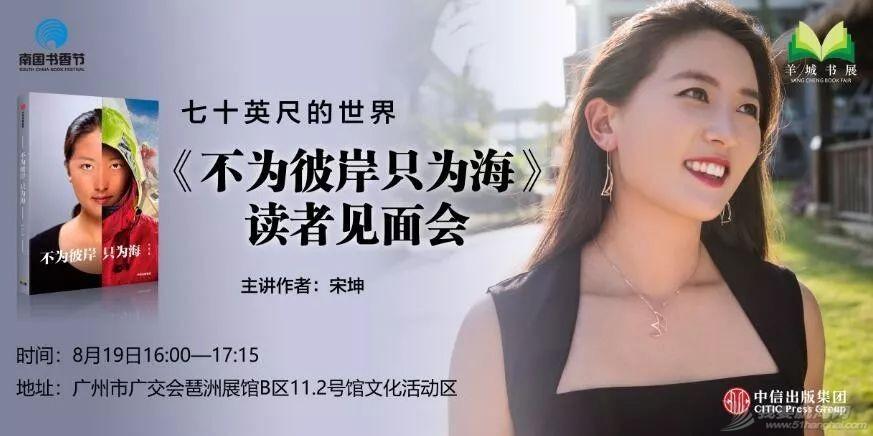 预告|宋坤《不为彼岸只为海》广州读者见面会w1.jpg
