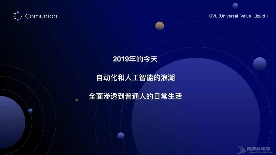 造就 UVL(全民价值流动计划) — Comunion 发言人正式发声w10.jpg