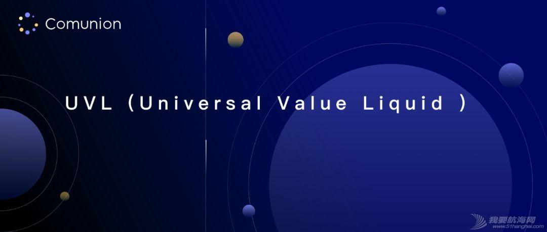 造就 UVL(全民价值流动计划) — Comunion 发言人正式发声w6.jpg