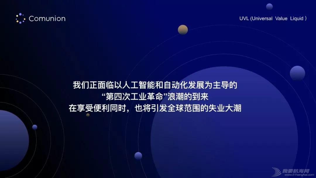 造就 UVL(全民价值流动计划) — Comunion 发言人正式发声w11.jpg