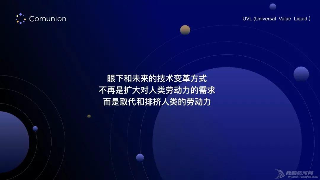 造就 UVL(全民价值流动计划) — Comunion 发言人正式发声w12.jpg