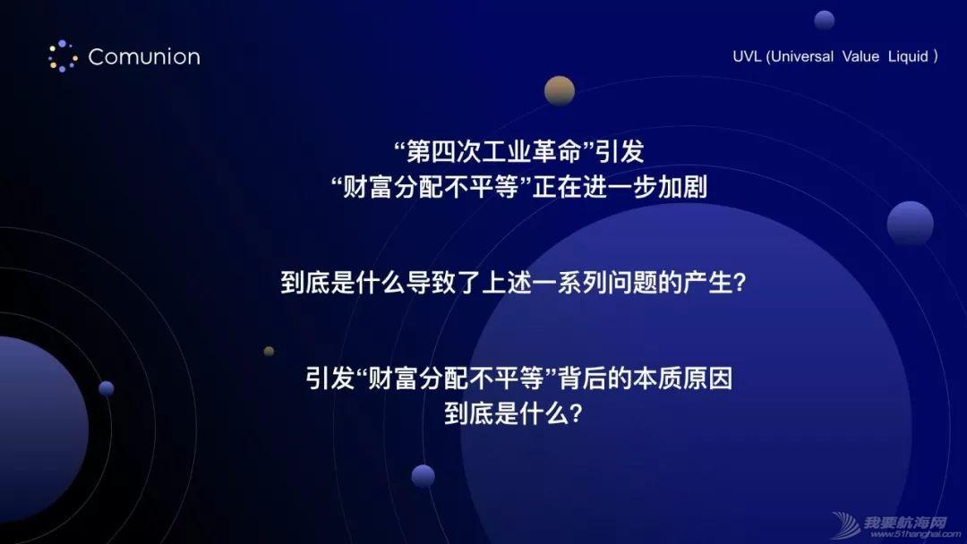 造就 UVL(全民价值流动计划) — Comunion 发言人正式发声w15.jpg
