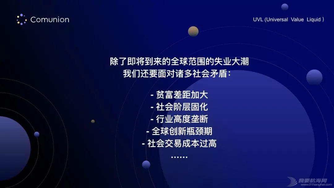 造就 UVL(全民价值流动计划) — Comunion 发言人正式发声w14.jpg