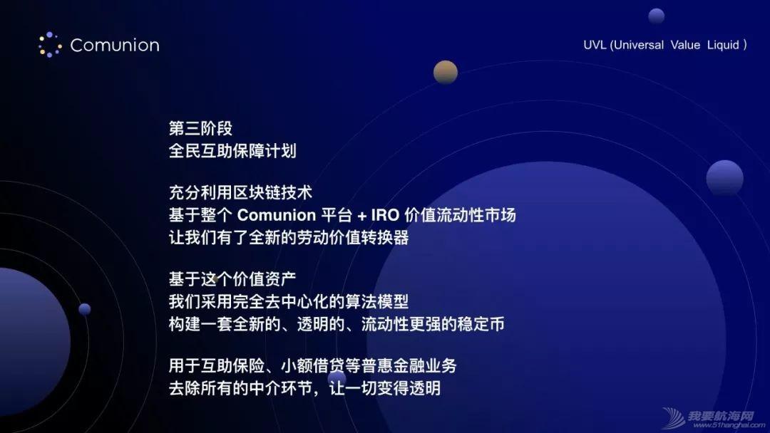 造就 UVL(全民价值流动计划) — Comunion 发言人正式发声w25.jpg