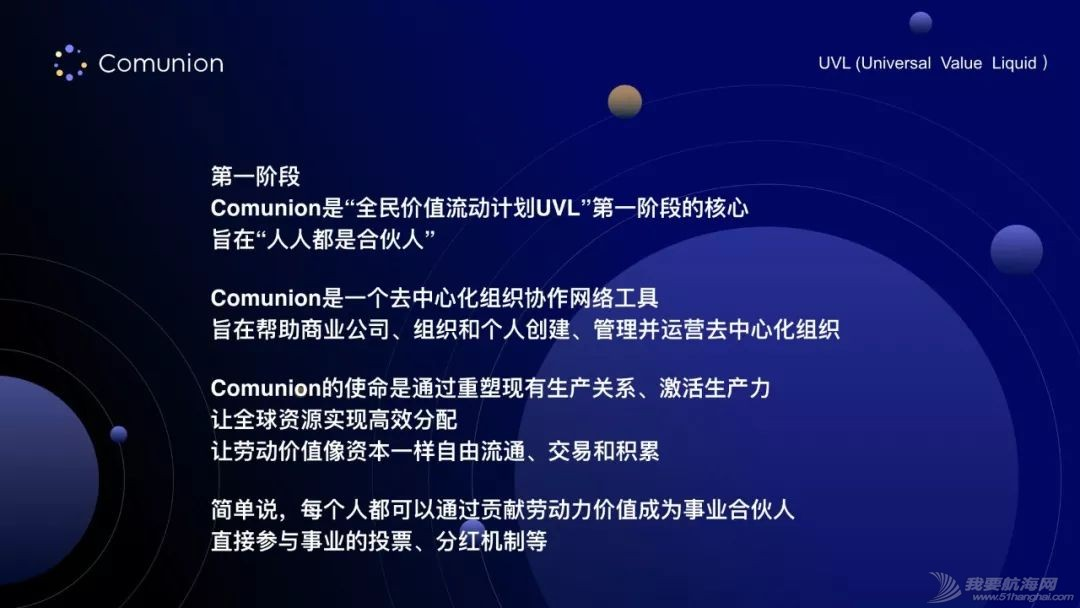 造就 UVL(全民价值流动计划) — Comunion 发言人正式发声w22.jpg