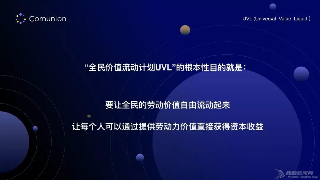 造就 UVL(全民价值流动计划) — Comunion 发言人正式发声w27.jpg