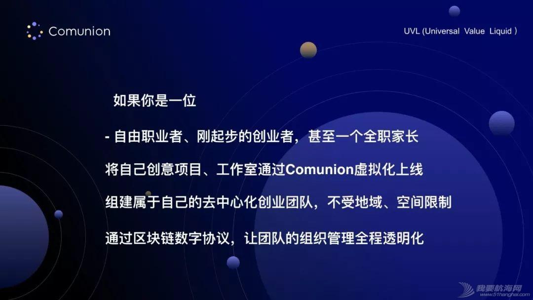 造就 UVL(全民价值流动计划) — Comunion 发言人正式发声w30.jpg