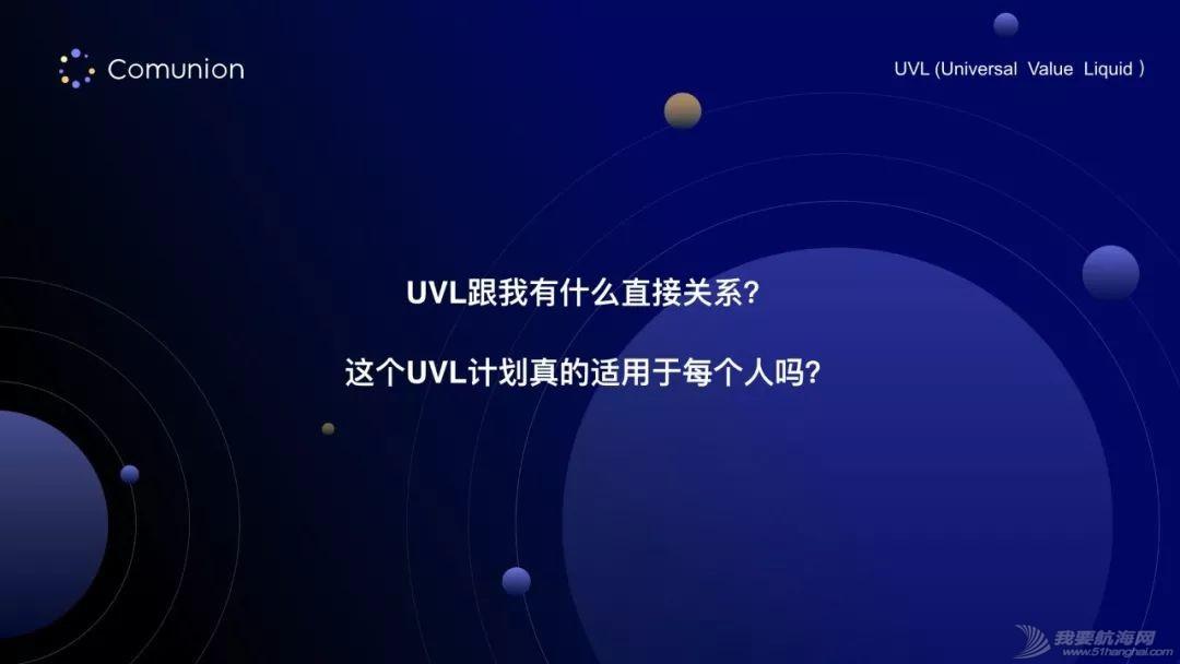 造就 UVL(全民价值流动计划) — Comunion 发言人正式发声w28.jpg
