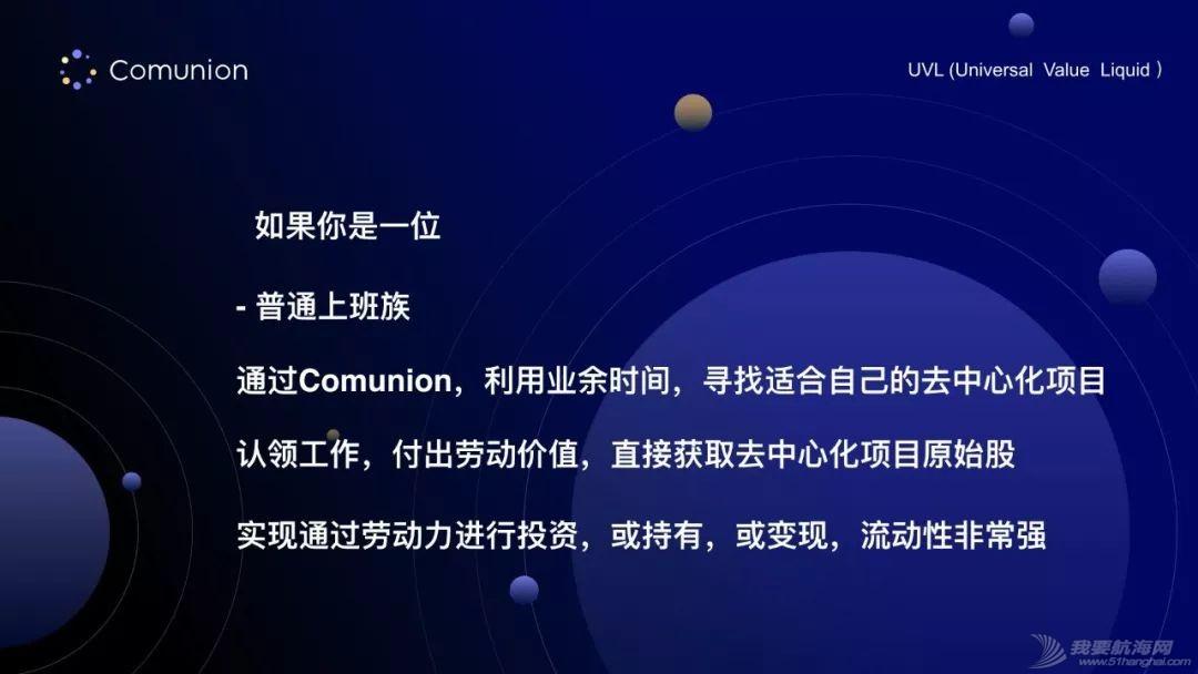 造就 UVL(全民价值流动计划) — Comunion 发言人正式发声w29.jpg